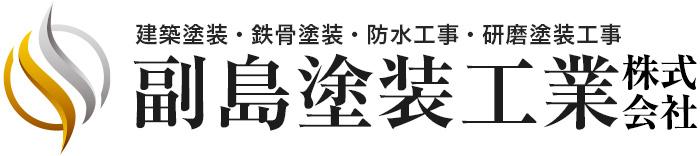 副島塗装工業株式会社